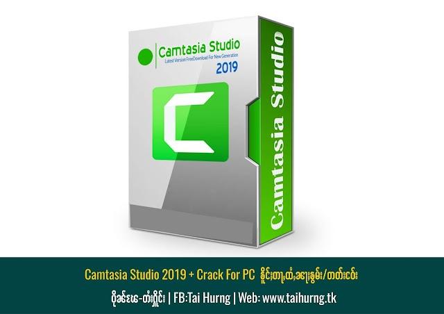 ၶိူင်ႈတႃႇထႆႇၼႃႈၶွမ်း/တတ်းငဝ်း Camtasia Studio 2019 + Crack For PC