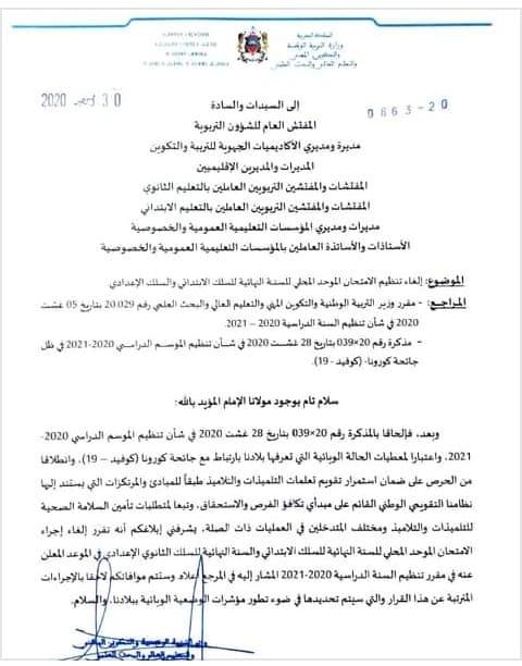 إلغاء تنظيم الامتحان الموحد المحلي للسنة النهائية للسلك الابتدائي والسلك الإعدادي.