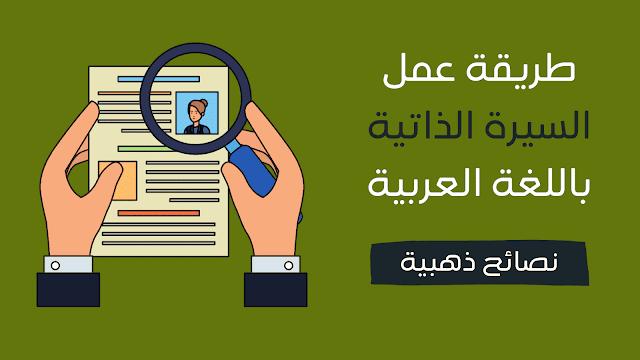سيرة ذاتية بالعربية