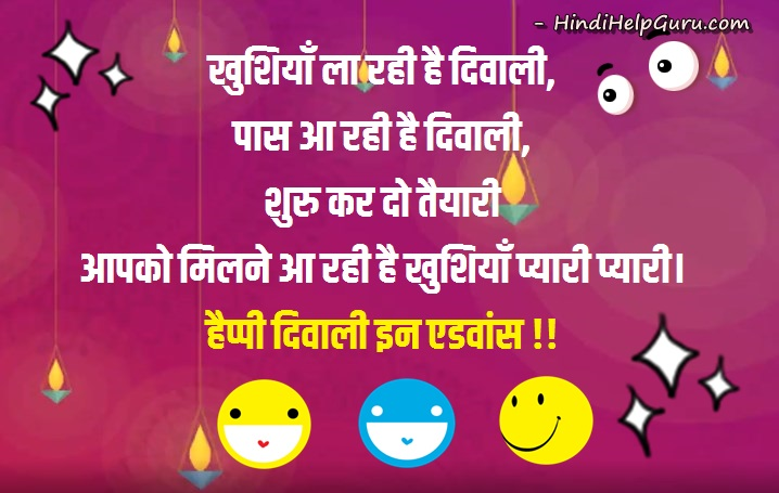 Diwali Advance Wishes images Download