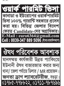 ডিলার নিয়োগ ও ভিসার খবর ২০২১ - bangladesh protidin potrika 2021