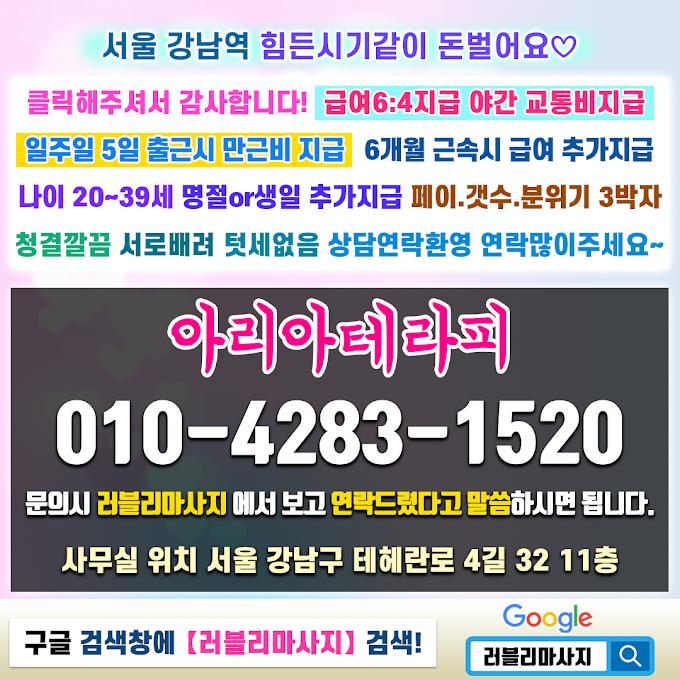 [서울 강남구] 아리아테라피 건전마사지♥ 강남역 No.1 테라피샵♥ 함께 하실분 모집합니다♥