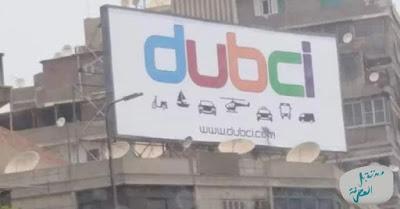 لافتات إشهارية لشركة دابسي للنقل الذكي في مصر