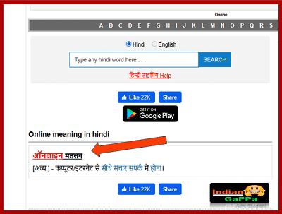 Online-Meaning-In-Hindi,Online-Ko-Hindi-Me-Kya-Kahte-Hai,Online-ka-hindi-arth,ऑनलाइन-को-हिंदी-में-क्या-कहते-हैं,online-को-हिंदी-में क्या-कहते-हैं,Online-Hindi-Meaning,Online-का-हिंदी-में-मतलब