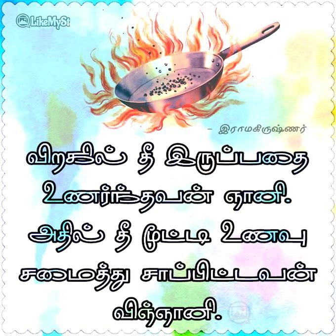 11 இராமகிருஷ்ணர் பொன்மொழிகள் | Ramakrishna Quotes In Tamil