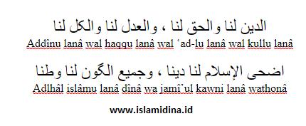lirik addinu lana arab