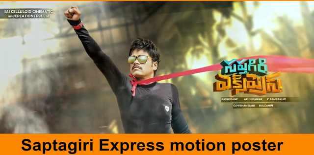 Saptagiri Express Movie Motion Poster Teaser