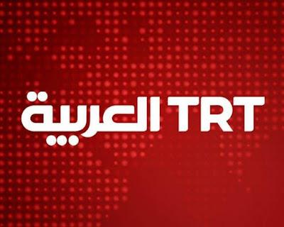 شاهد قناة TRT التركية الناطقة للعربية 2018