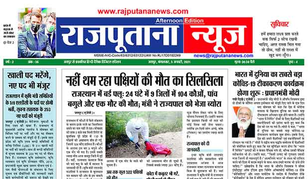 Rajputana News daily afternoon epaper 5 January 2021