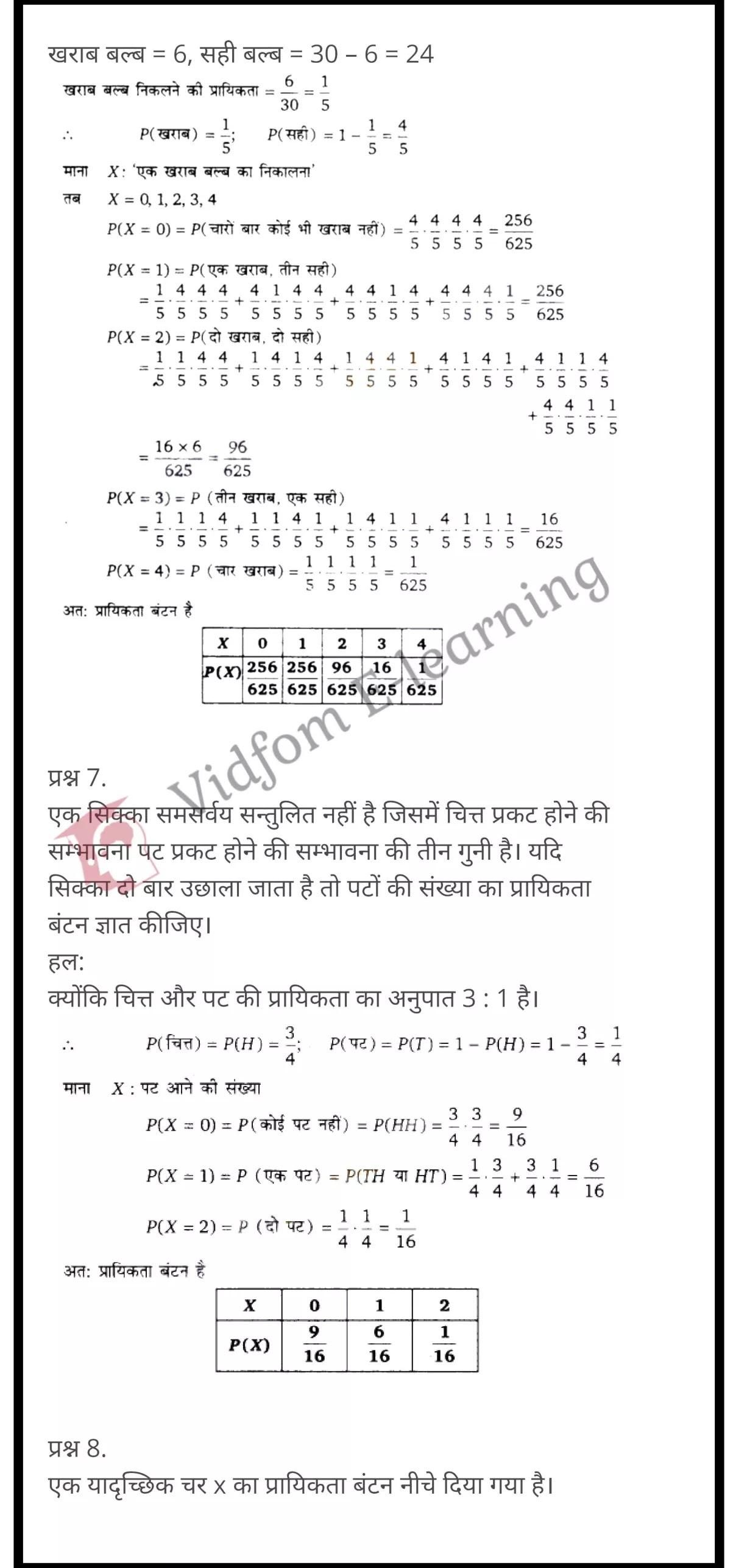 class 12 maths chapter 13 light hindi medium 31