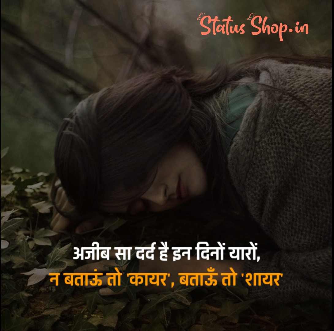 Sad-shayari-in-hindi-for-gf-2020