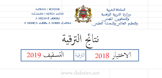 نتائج الترقيات بالاختيار 2018 -تسقيف 2019