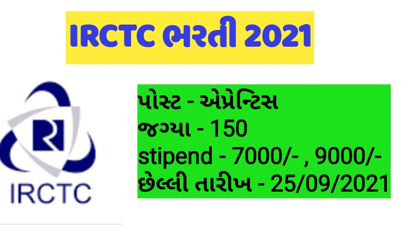 IRCTC Recruitment 2021 | Apply online for Computer Operator and Programming Assistant 150 Posts, Check All details here