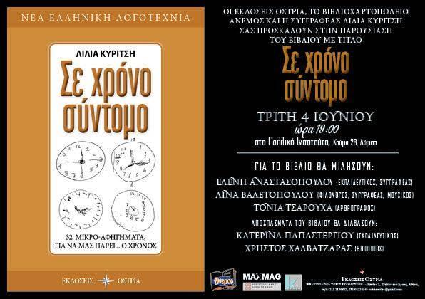 Παρουσίαση του βιβλίου «Σε Χρόνο Σύντομο» στη Λάρισα
