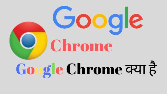 Google Chrome क्या है