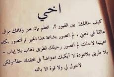 عبارات و كلام حب مدح شعر عن الأخ - صور كلمات عن الأخت و الشقيق