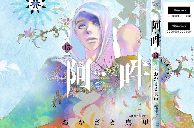 El manga A-Un de Mari Okazaki cerca de su final.