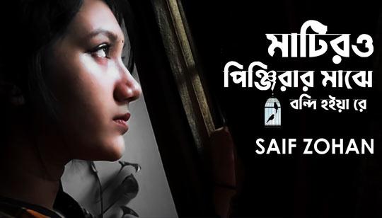 Matiro Pinjirar Majhe Lyrics by Hason Raja Sung by Saif Zohan