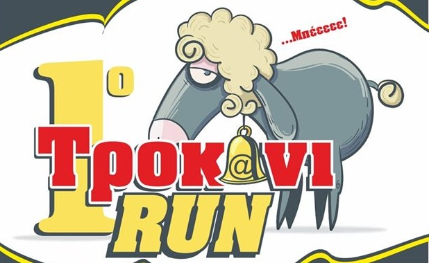 Τσικνοπέμπτη στο Λυγουριό: «1ο Τροκάνι Run» από τον «Καββαδία»!
