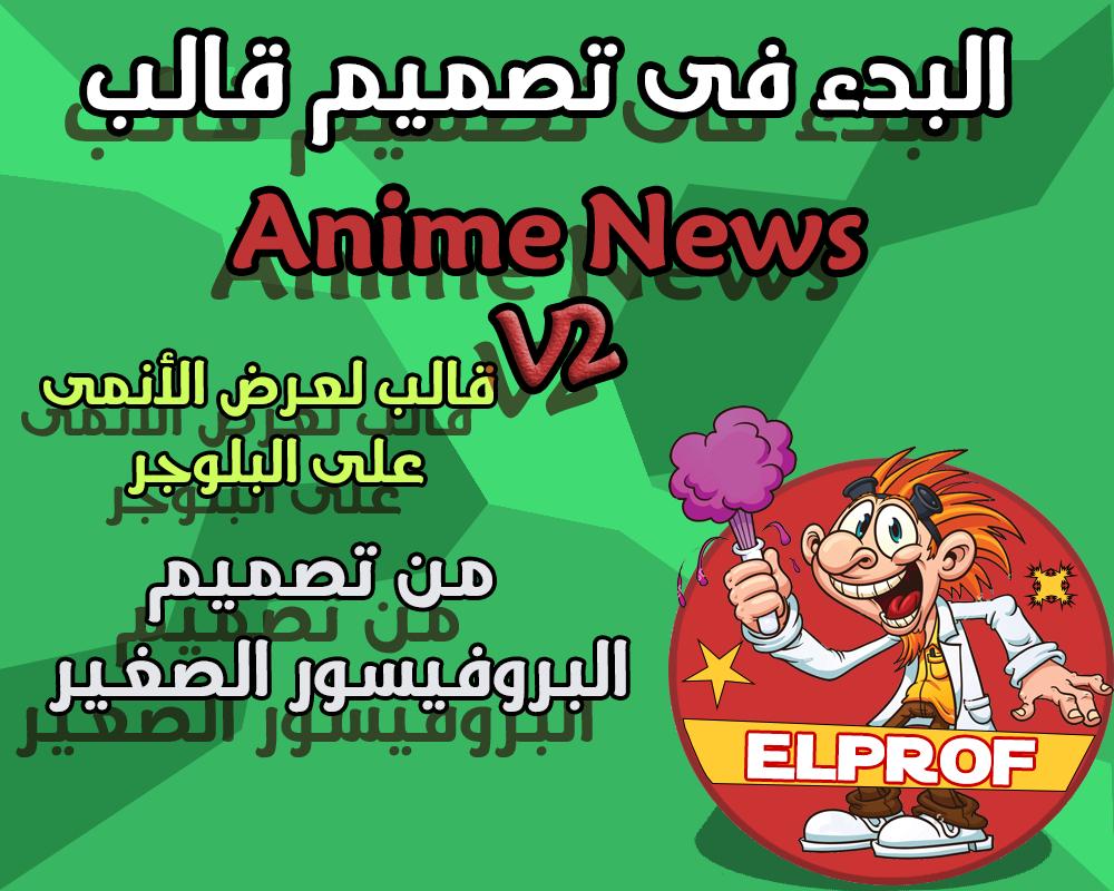 البدء فى تصميم قالب Anime News v2 قالب لعرض الأنمى على البلوجر