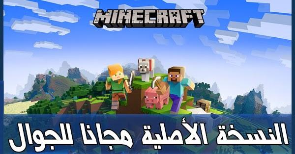 تحميل ماين كرافت الاصلية مجانا للاندرويد 2020 Minecraft التقنية شروحات مشاكل الويندوز والأندرويد