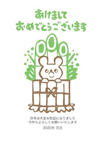 門松とねずみの芋版年賀状 (子年)