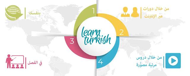 تعلم اللغة التركية,أفضل موقع لتعلم اللغة التركية,نصائح لتعلم اللغة التركية,تعليم اللغة التركية,اللغة التركية,تطبيق مجاني لتعلم اللغة التركية,أفضل موقع لتعلم اللغة الانجليزية,أفضل طريقة لتعلم اللغة التركية,افضل مواقع لتعلم اللغة الانجليزية مجانا,دورة تعلم اللغة التركية,تعلم اللغة التركية للمبتدئين,أفضل 5 مواقع لتعلم اللغة الإنجليزية,مواقع تعليم اللغة التركية,تعلم التركية من المسلسلات,افضل 3 مواقع مجانية لتعلم اللغات الاجنبية,افضل برنامج لتعلم اللغة التركية,افضل موقع لتعليم اللغات مجانا