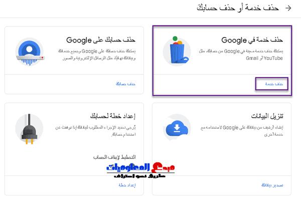 حذف حساب Gmail الخاص بك