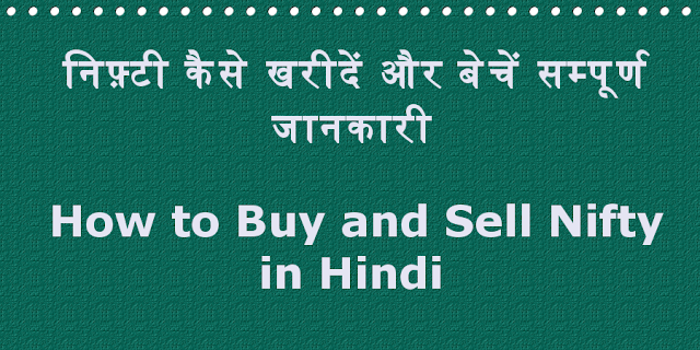 How-to-buy-nifty-in-hindi