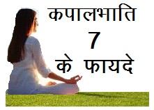 कपालभाति प्राणायाम करने के 7 फायदें और नुकसान | 7 Benefits Kapalbhati Pranayama in Hindi