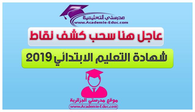 هنا سحب كشف نقاط شهادة التعليم الابتدائي 2019