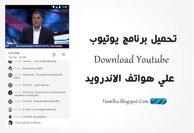 تحميل برنامج يوتيوب Download Youtube 2020 علي هواتف الاندرويد  - موقع حملها