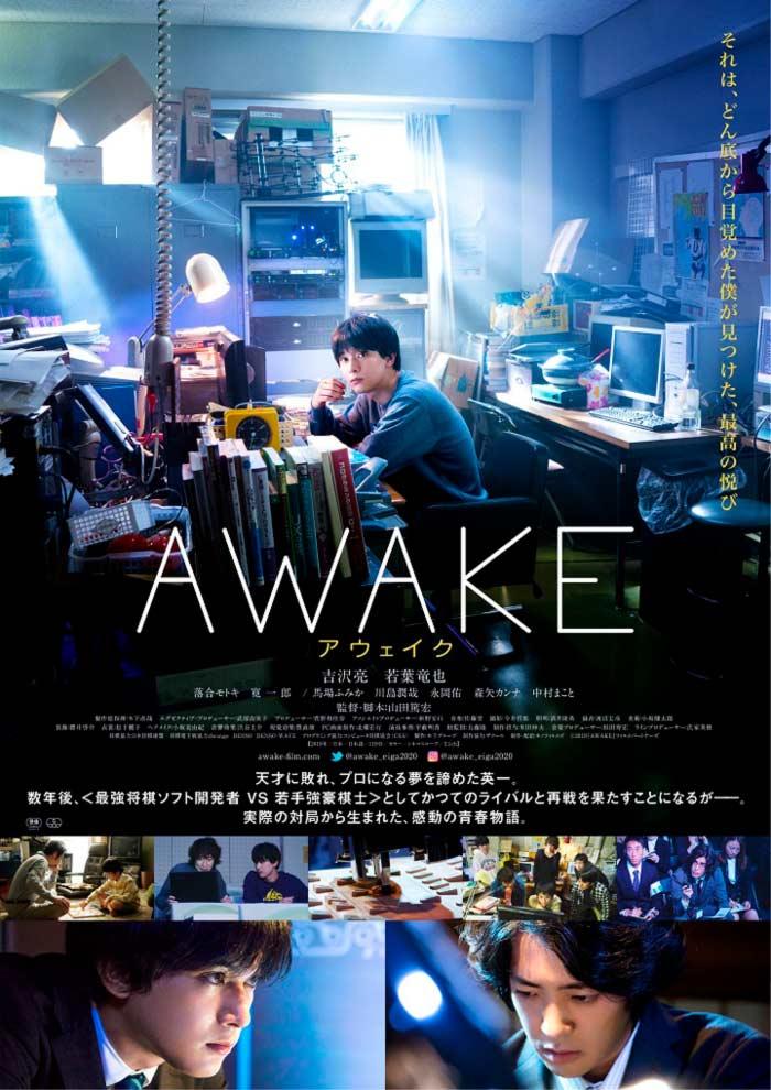 Awake film - Atsuhiro Yamada - poster
