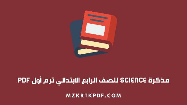 مذكرة Science للصف الرابع الابتدائي ترم أول PDF