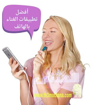 أفضل التطبيقات للغناء بالهاتف