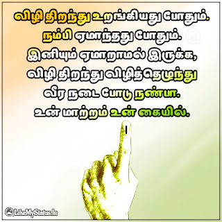 Tamil election quote