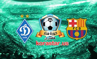 نتيجة مباراة برشلونة ودينامو كييف في دوري أبطال اوروبا الثلاثاء بتاريخ 24-11-2020
