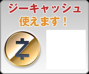 ジーキャッシュ(Zcash)使えます│Web用バナー