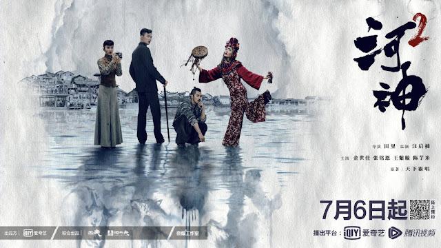 Upcoming Chinese Dramas July 2020