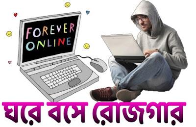 Mobile Online kaj Kare aya
