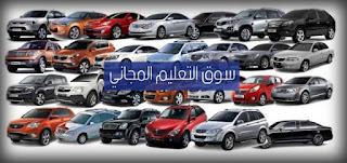 جمارك السيارات في مصر السيارات الأوروبية وسيارات المعاقين- مصلحة الجمارك المصرية , يسعدنا أن نقدم لكم في هذا المقال المقدم من موقع سوق التعليم المجاني المزيد من المعلومات المتعلقة بالجمارك والتي تشمل خدمات مصلحة الجمارك المصرية, واسعار جمارك السيارات في مصر 2018 التي تشمل جمارك سيارات تويوتا, وجمارك السيارات تويوتا كورولا, وجمارك سيارات بي إم دبليو, وجمارك سيارات شفرولية, وجمارك سيارات بيجو, وجمارك سيارة هيونداي, بالإضافة إلى القانون الخاص بـِ جمارك السيارات الأوروبية في مصر 2018, والإعفاء الجمركي على السيارات,رفع جمارك السيارات في مصر, وجمارك سيارات المعاقين 2018, وأخيراً طرق التواصل مع مصلحة الجمارك من خلال عرض ارقام تليفونات مصلحة الجمارك المصرية.,برنامج لحساب جمارك السيارات في مصر,حاسبة جمارك السيارات في مصر,جدول جمارك السيارات فى مصر 2018,كيفية حساب جمارك السيارات فى مصر 2018,جمارك السيارات الأوروبية فى مصر,رفع جمارك السيارات في مصر,جمارك السيارات فى مصر للعاملين بالخارج,اسعار جمارك السيارات فى مصر 2018