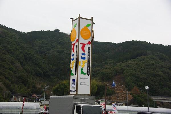 自動運転車の実験が行われる道の駅「芦北でこぽん」の縦看板写真です