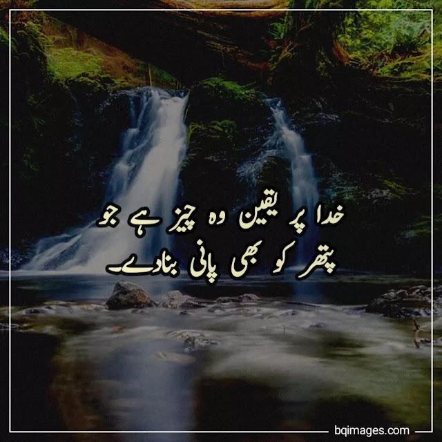 ya allah quotes in urdu