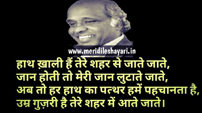 Rahat Indori Shayari Hindi,best Indori Shayari,www.meridileshayari.in,collection on rahat indori poetry,Rahat indoor sher,Rahat indoori ki Shayari ,rahat indori shayari status,rahat indori shayari on politics in hindi,rahat indori love shayari in hindi,dr rahat indori shayari ,rahat indori sad shayari ,rahat indori shayari in hindi collection ,rahat indori sher in hindi,rahat indori shayari,rahat indori romantic shayari in hindi,rahat shayari,rahat indori best shayari,rahat indori love shayari,rahat indori shayari in urdu, rahat indori shayari hindi, best of rahat indori, rahat indori hindi shayari, best of rahat indori.