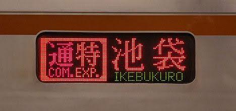 東急東横線 副都心線直通 通勤特急 池袋行き2 東京メトロ7000系