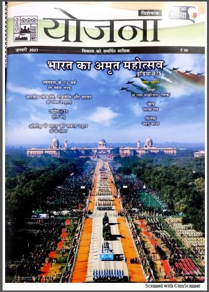 योजना करंट अफेयर्स (जनवरी 2021) : यूपीएससी परीक्षा हेतु हिंदी पीडीऍफ़ बुक | Yojana Current Affairs (January 2021) : For UPSC Exam Hindi PDF Book