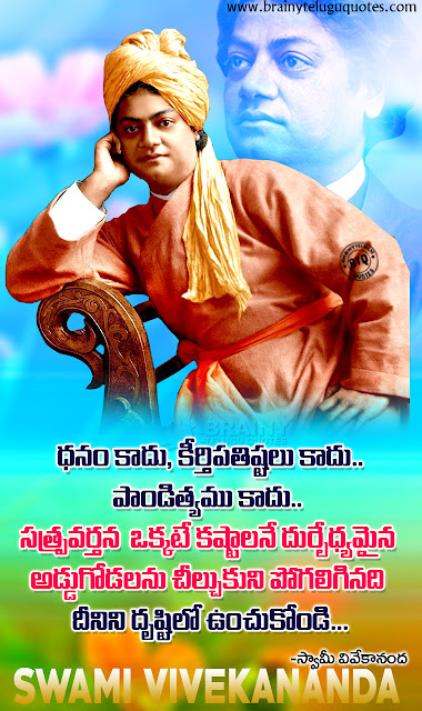telugu quotes on life, motivational words on life in telugu, swami vivekananda best sayings