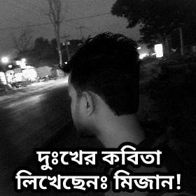 ২০২০ সালের বাংলা এস এম এস (2020 Sal Er Bangla SMS)