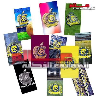 اجمل خلفيات شاشة نادي النصر السعودي Al Nassr FC للجوال/للموبايل