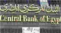 البنك المركزي يبث بشرة سعيدة لاصحاب المعاشات